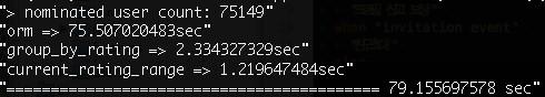 ActiveRecord가 DB 결과값을 변환하는데 걸린 시간: 약 75초 알고리즘 로직이 돌아간 시간: 약 3.4초